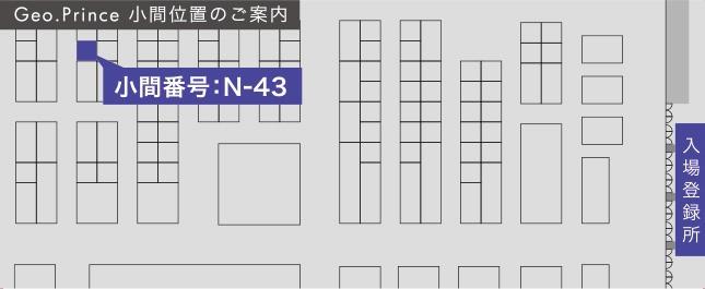 小間番号:N-43