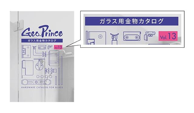 ガラス金物用カタログ Vol.13